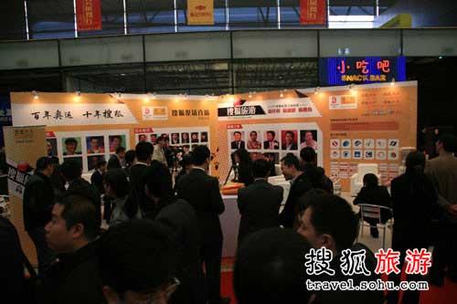 搜狐旅游展台前