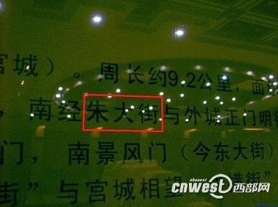 """""""朱雀大街""""被写成""""朱大街"""",底下的英文翻译处跟着一起错,照样写成""""Zhu Street""""。"""