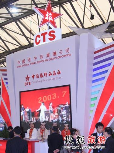 中国港中旅、中国旅行社总社齐亮相旅交会 摄影:王振辉