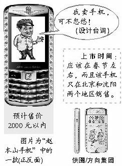 """图片为""""赵本山手机""""中的一款(正反面)"""