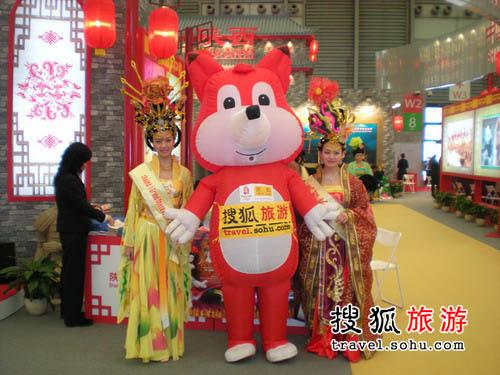 2008旅交会花絮 大唐美女与现代狐狸