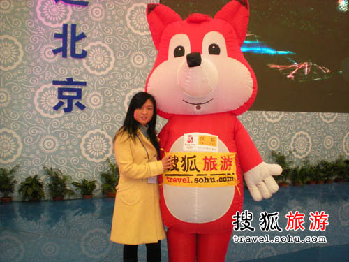 2008旅交会花絮 与狐狸同说北京北京我爱你