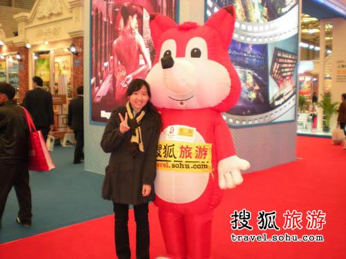 """2008旅交会花絮 对着狐狸喊声""""耶"""""""