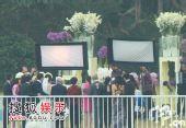 图:李嘉欣婚礼直击 新娘新郎与亲戚朋友拍合影