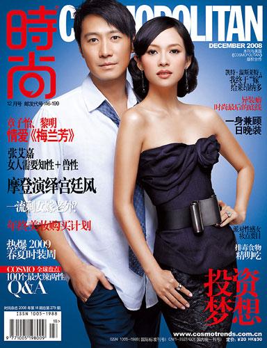 《时尚》12月号封面人物:黎明章子怡