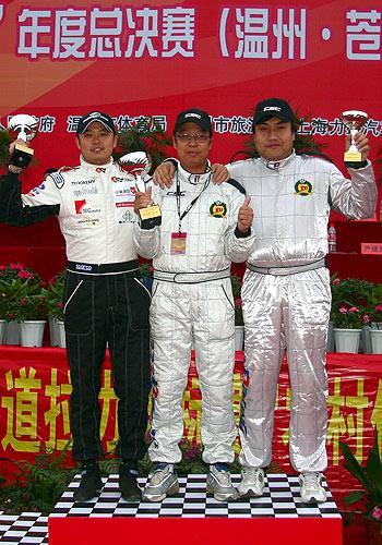 联谊杯前三名车手登上领奖台