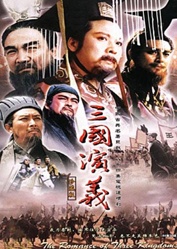 《三国演义》堪称史诗级历史大剧