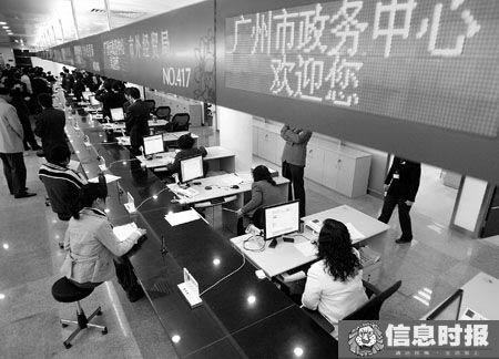广州市政务中心多个窗口单位被曝光。信息时报记者 朱元斌 摄