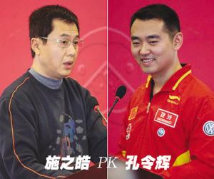 施之皓(左)与孔令辉将为女乒主帅进行PK