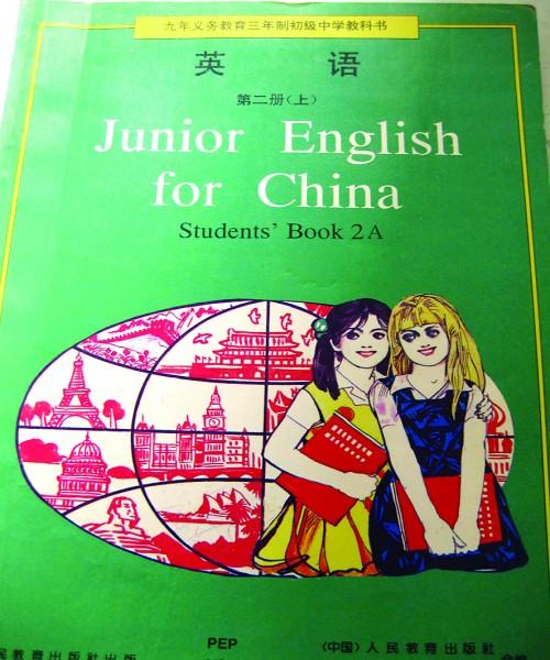 较真初中生质疑英语教材合法性