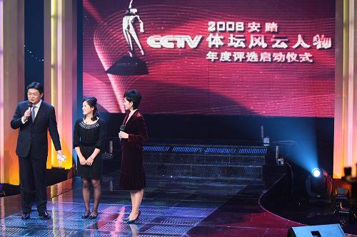 2008CCTV体坛风云人物评选活动正式启动