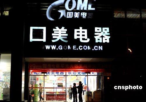 11月27日晚,国美电器在北京的一家卖场的灯光招牌。当日,北京市公安局新闻办证实,国美集团董事局主席黄光裕因涉嫌经济犯罪在接受警方调查。胡润中国百富榜上,黄光裕三次被推上了首富宝座。而在2008年的榜单上,黄光裕的个人财富是430亿人民币。 中新社发 廖攀 摄