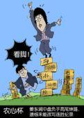 漫画:日本主帅临危受命 姜东润失足跌落农心杯