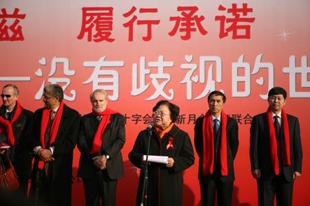 中国红十字会长彭佩云女士讲话