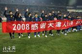 图文:[中超]天津5-3大连 队员横幅感谢球迷