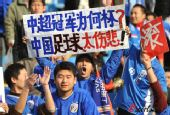 图文:[中超]上海2-2浙江 上海球迷无奈中超环境