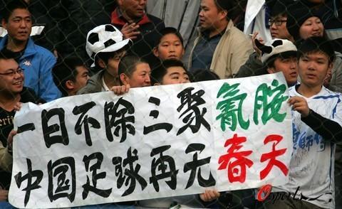天津球迷讽刺国安