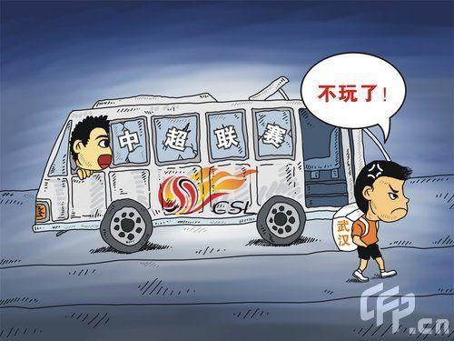 漫画:武汉队退出中超联赛(关注更多)