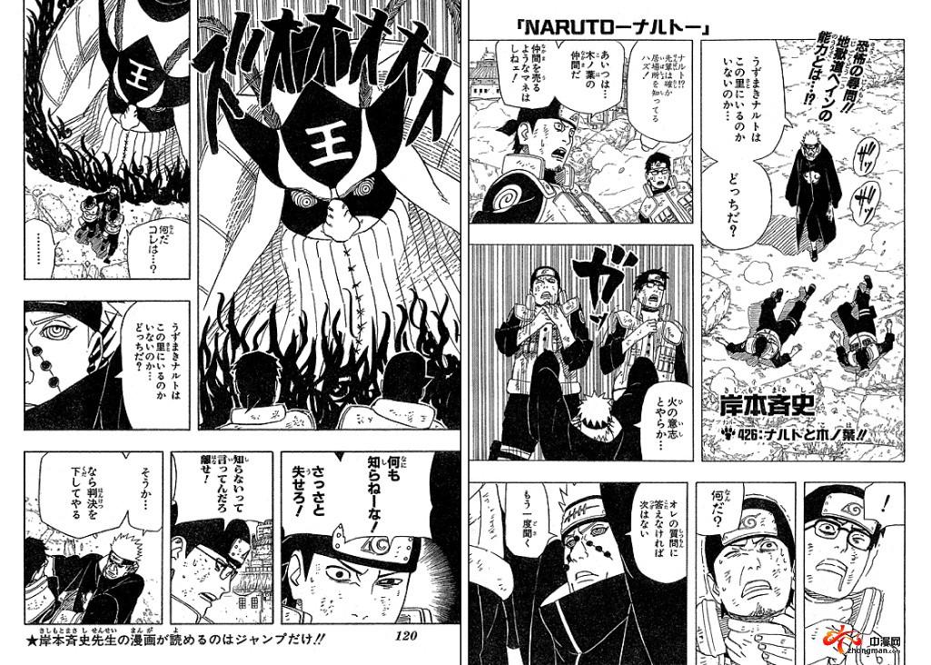 火影忍者漫画十周年 Jump专页刊载庆生企划-搜