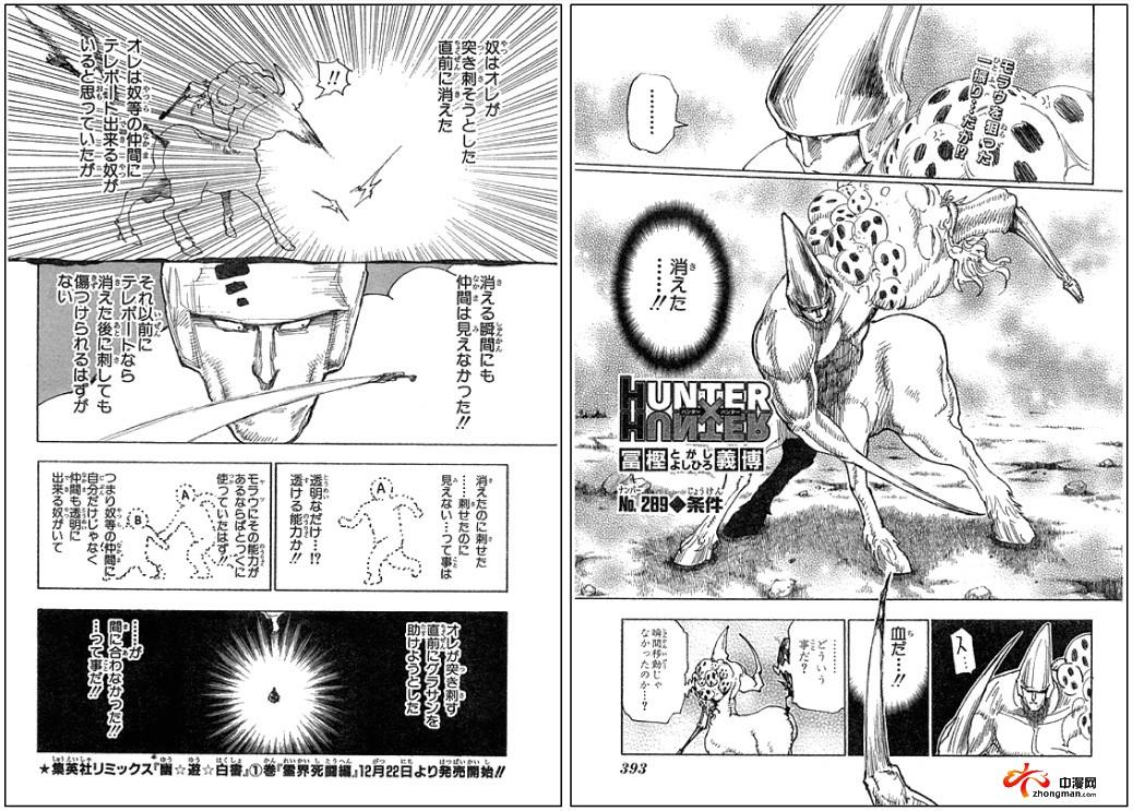 火影忍者在线漫画风_火影忍者漫画精美动漫壁纸集图赏第8页软件