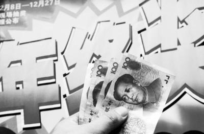 受全球金融危机影响,今年不少企业员工的年终奖可能要缩水了。