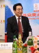 专访燕京啤酒总裁李福成[图一]
