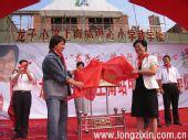 成龙参加汶上南站龙子心中心小学揭牌仪式