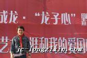 成龙到贵州黔南民族师范学院