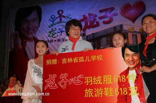 成龙给孤儿学校学生捐赠物资