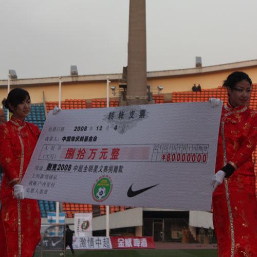 图文:[明星赛]场外精彩瞬间 义赛捐款80万