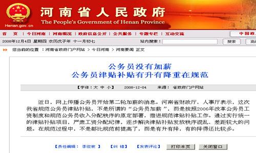 河南省澄清公务员加薪传闻