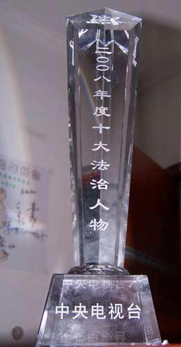 """""""2008年度法治人物""""奖杯(搜狐IT配图)"""