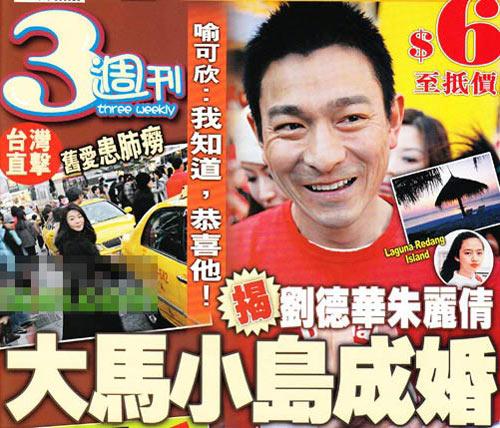 最新一期《3周刊》讲述刘德华与朱丽倩将于神秘小岛结婚