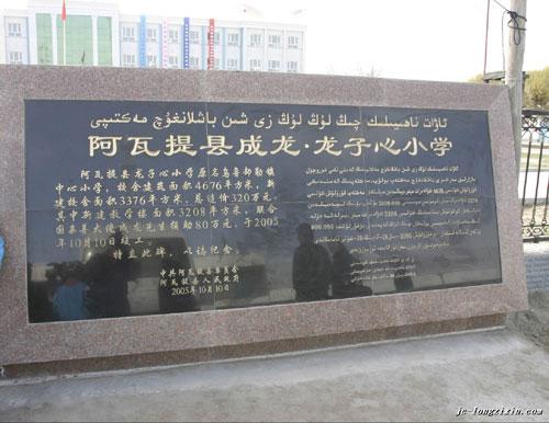 新疆阿瓦提县