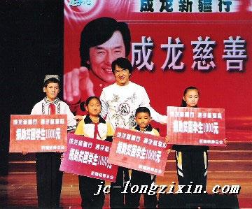 成龙捐助新疆贫困学生助学金