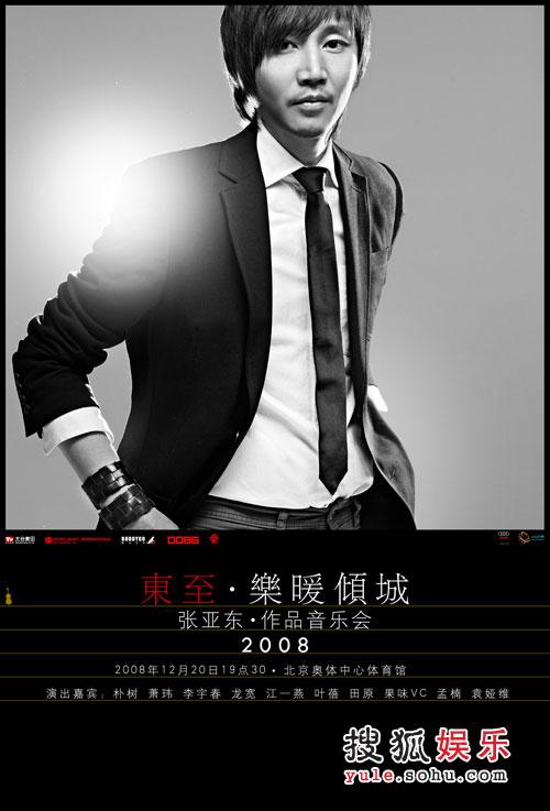 亚东音乐会海报