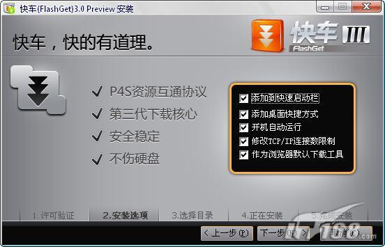 图2 安装选项
