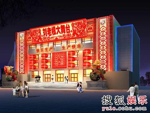 刘老根大舞台本溪剧场外观设计
