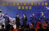 组图:神七代表团出席香港特区政府欢迎晚宴