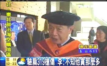 图中女人出轨了 李昌钰_李昌钰称鉴定陈水扁枪伤时未想他贪那么多(图)-搜狐新闻