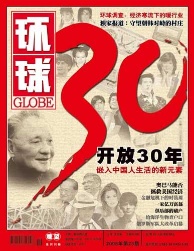 改革30年嵌入中国人生活的新元素