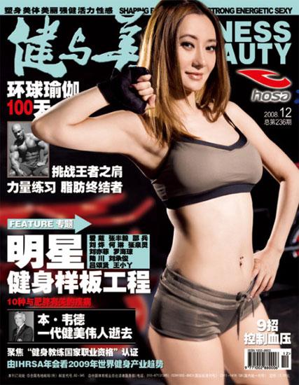 爱戴荣登健身杂志封面