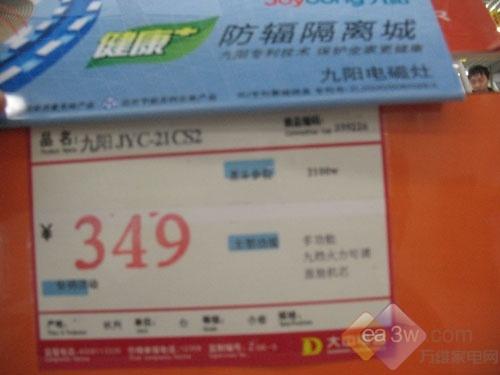 大中店长推荐 九阳电磁炉竟可防蟑螂