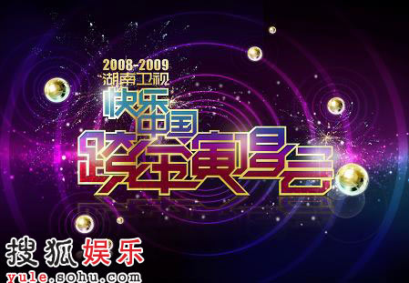 电视tv 内地电视    2009湖南卫视快乐中国跨年演唱会即将于12月31日