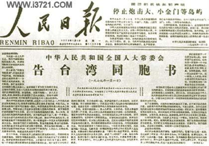 告_1979-1-1 人大会常委会发表《告台湾同胞书》