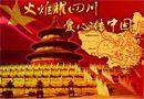 火炬耀四川 爱心传中国