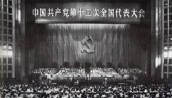 中共十二届三中全会:改革从农村走向城市