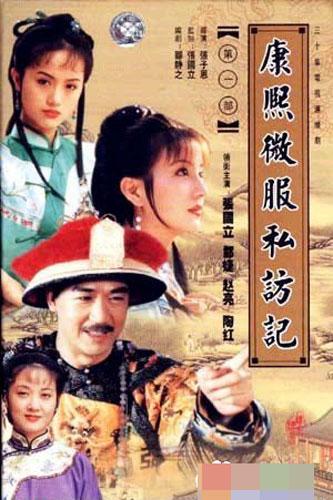 """""""刘罗锅""""之后,《康熙微服私访记》不仅亮出了夫妻档,更网罗了大批女星"""
