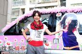 杨丞琳卖车票开巴士 承诺要给乘车歌迷贴心服务