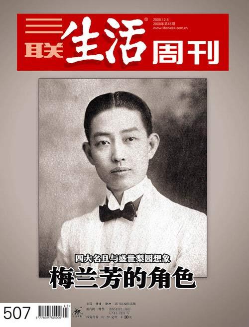 《三联生活周刊》第45期封面